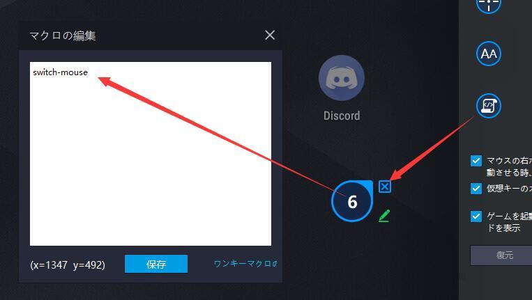 【エミュレータガイド】マクロ機能