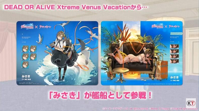 「アズールレーン」×「DOAX Venus Vacation」コラボ開始前に用意したことがいいこと!