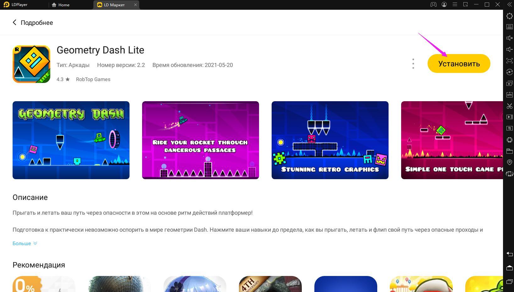 Играть в «Geometry Dash Lite» бесплатно на пк