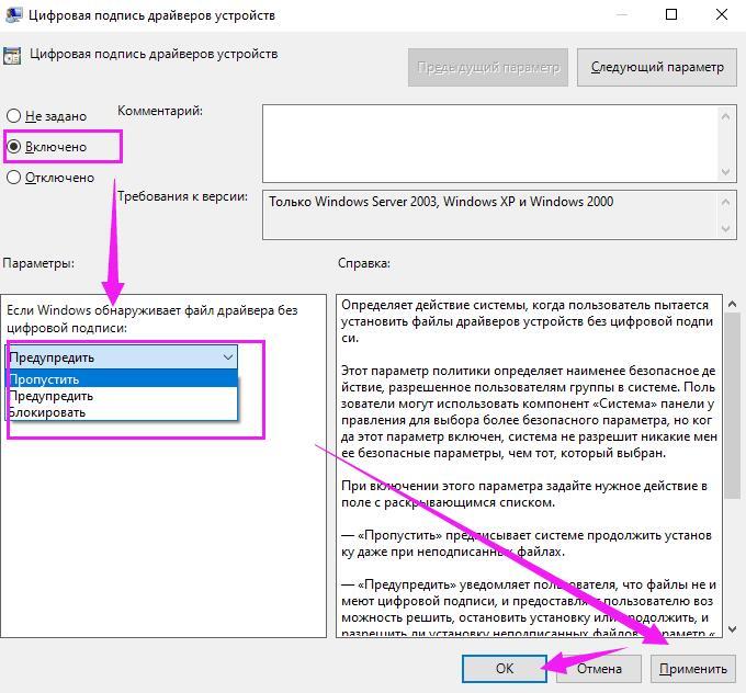 РЕШЕНИЕ: требуется драйвер с цифровой подписью  | Как отключить проверку подписи драйверов Windows 10