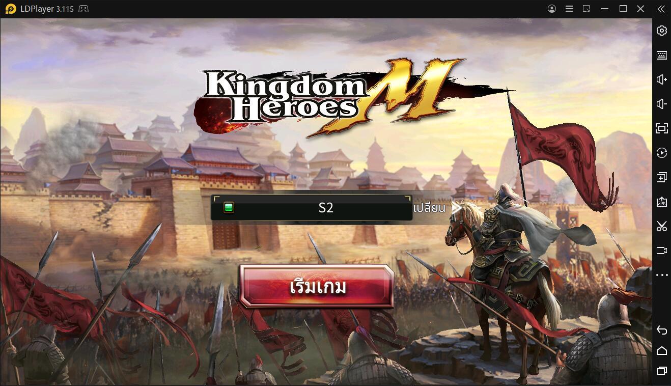 วิธีการติดตั้งและการเล่นเกม Kingdom Heroes M บน PC
