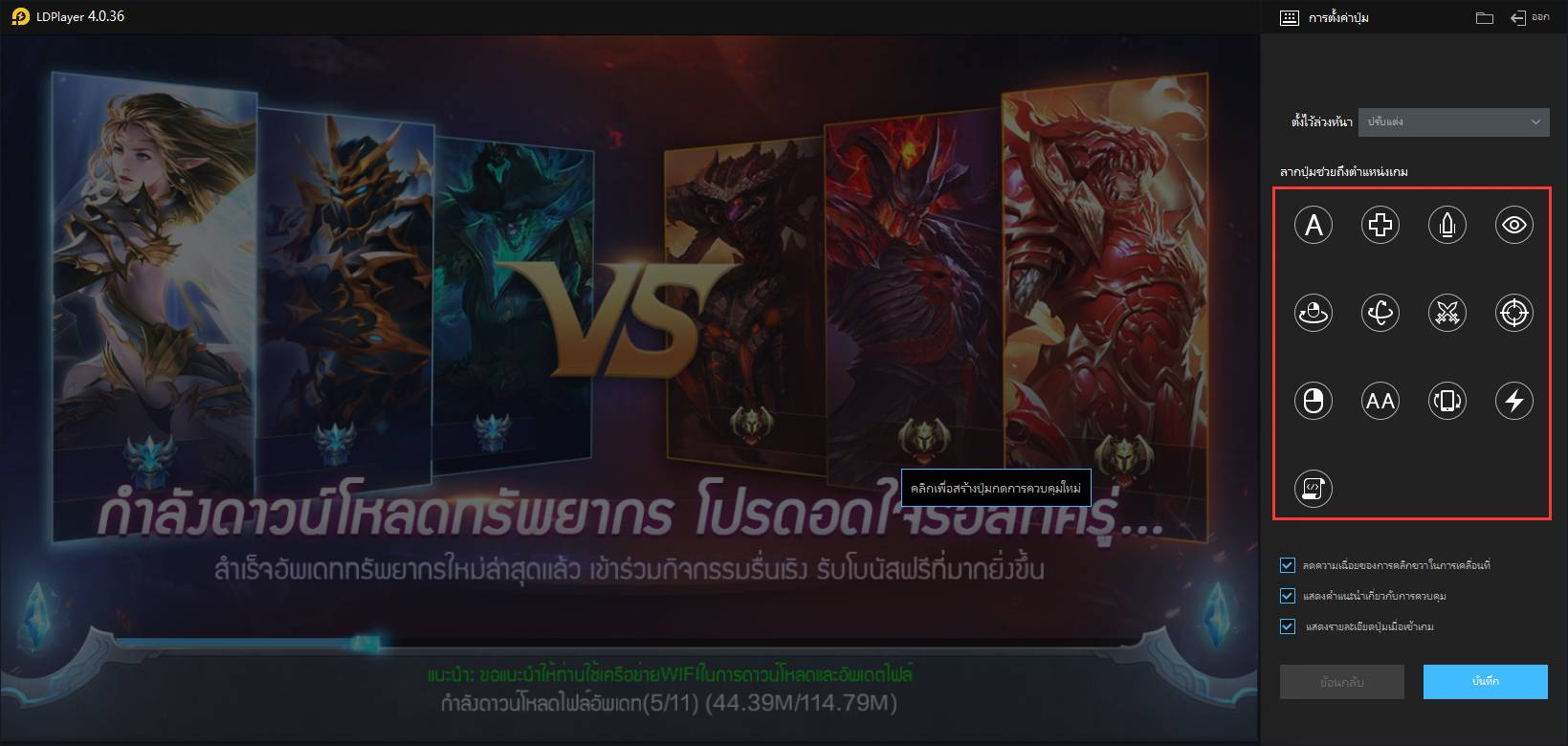 เล่น MU ORIGIN2 บน PC: ดาวน์โหลดโปรแกรมจำลองฟรี