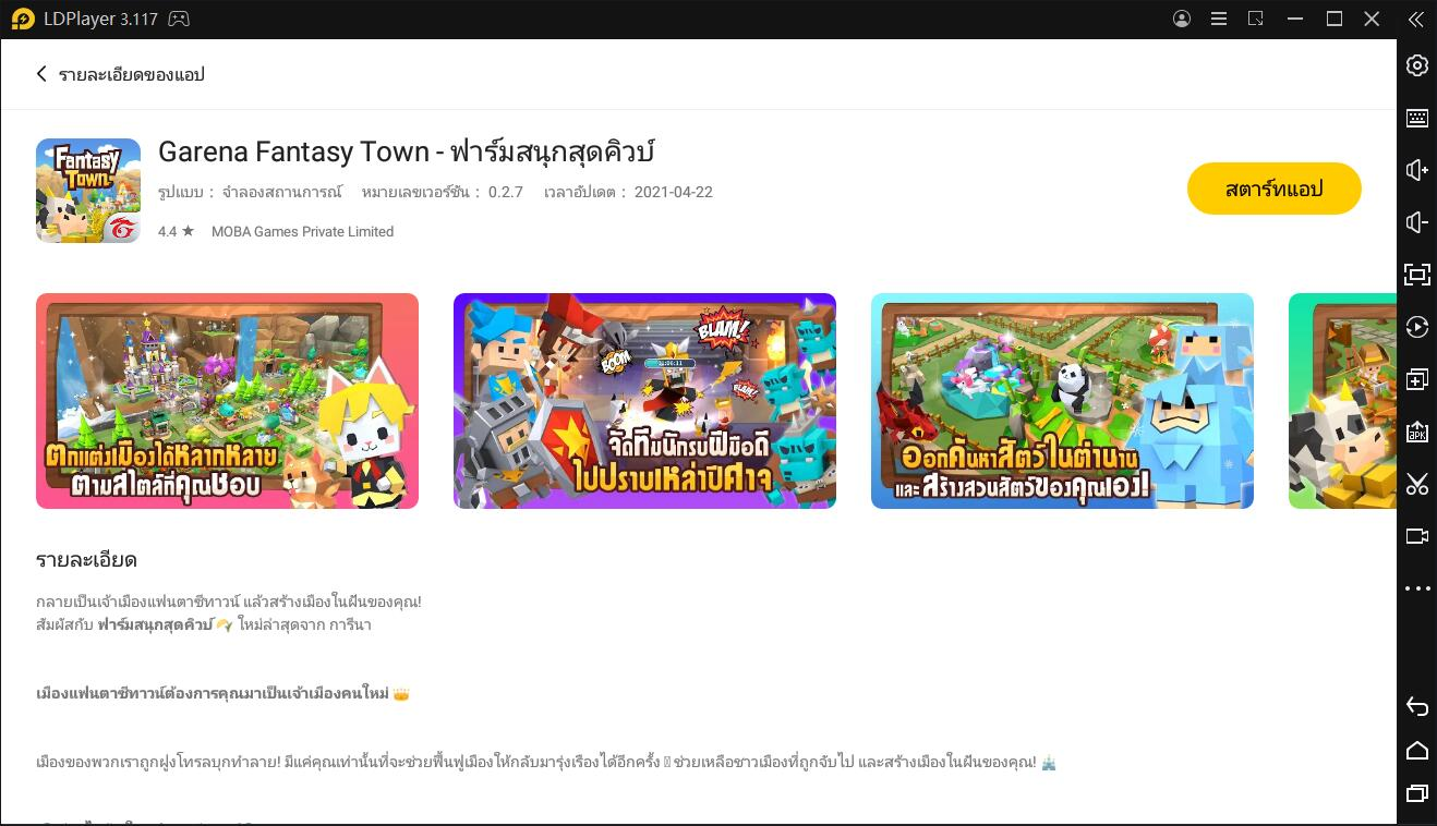 วิธีการติดตั้งและการเล่นเกม Garena Fantasy Town บน PC