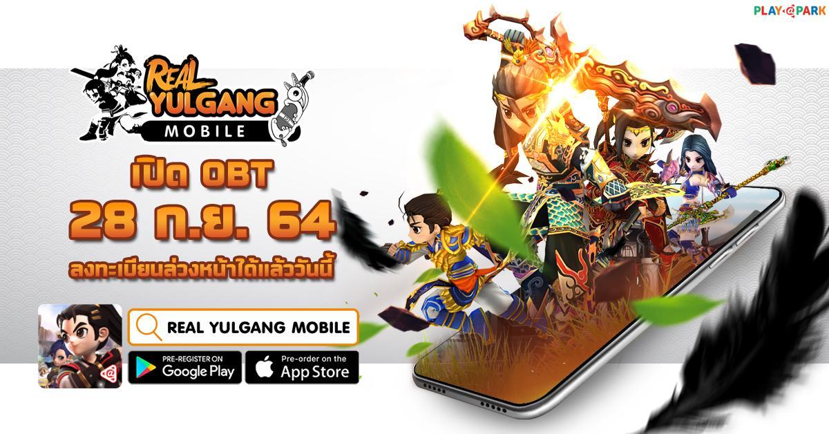 Real Yulgang Mobile ประกาศเปิด OBT 28 กันยายนนี้ พร้อมลงทะเบียนล่วงหน้าได้แล้ววันนี้!