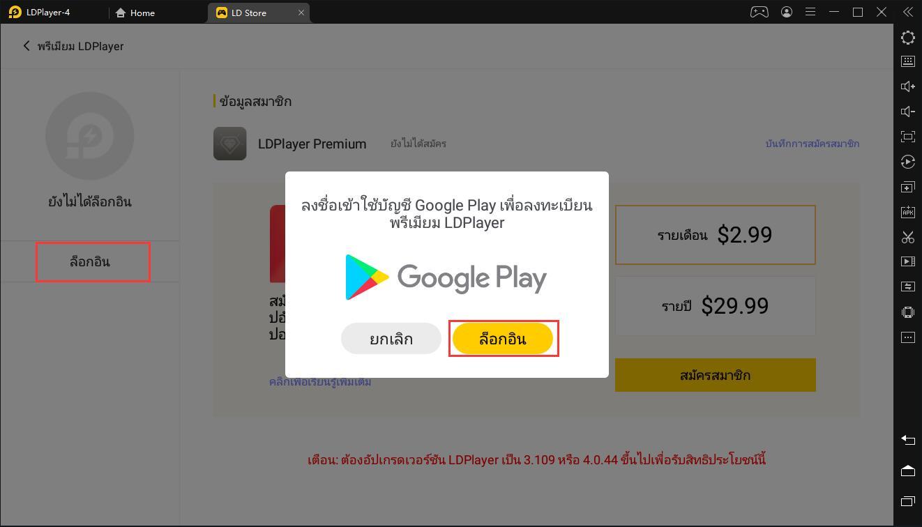 แนะนำ LDPlayer Premium