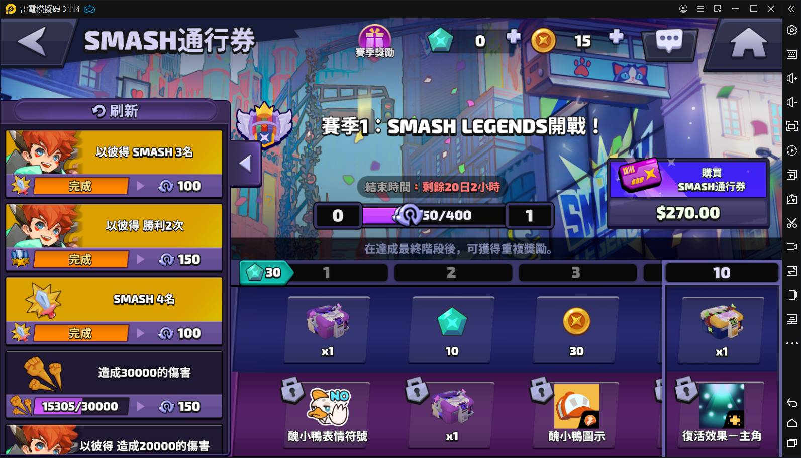 《SMASH LEGENDS:傳奇大亂鬥》遊戲玩法和技巧運用