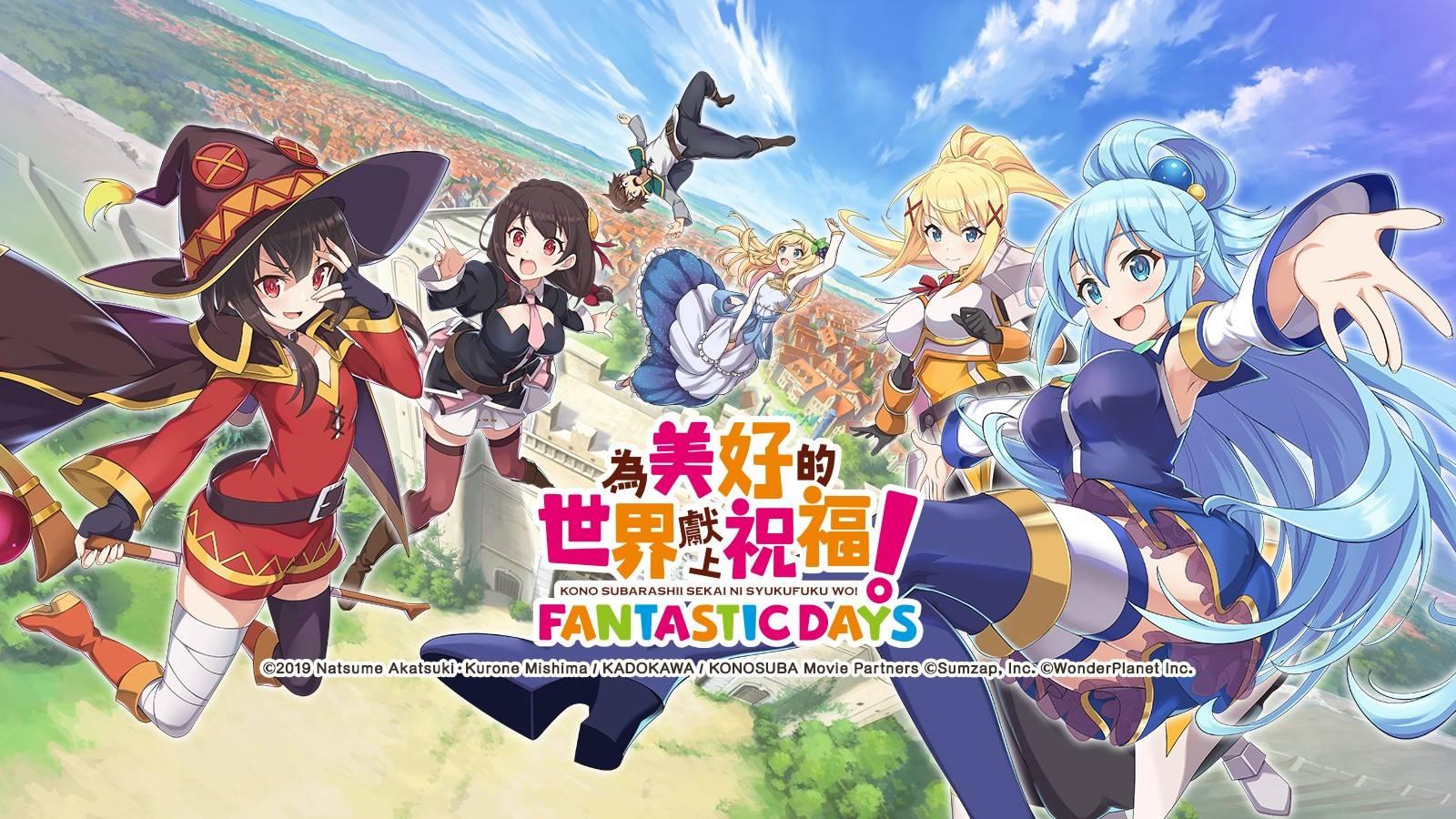 【攻略】《為美好的世界獻上祝福!Fantastic Days》法師隊伍建議搭配!