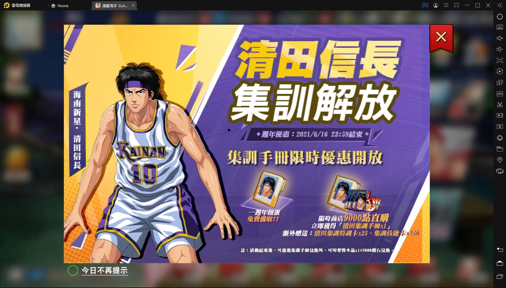 【評測】《灌籃高手SLAM DUNK》歡慶週年迎「集訓清田」,新星球員獲取方式和活動分析!