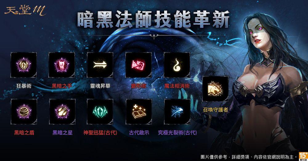 【攻略】《天堂M》暗黑法師改版「全新技能」第一手情報搶先看