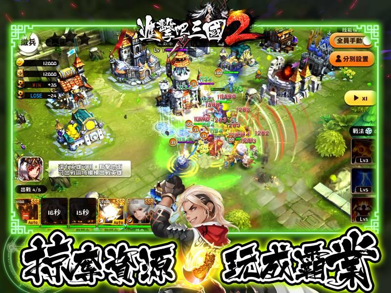 仇恨值爆表《進擊吧!三國2》王城掠奪「鋼鐵防禦」全公開! 玩家報復力挺,進擊豪禮樂FUN送