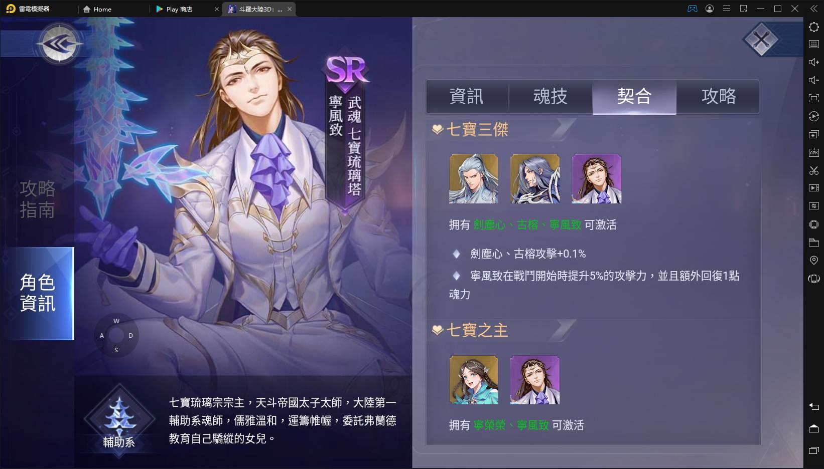 【攻略】《斗羅大陸3D:魂師對決》魂師完整解析「寧風致」角色