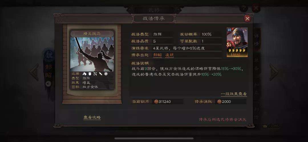 《三國志・戰略版》魏國郝昭