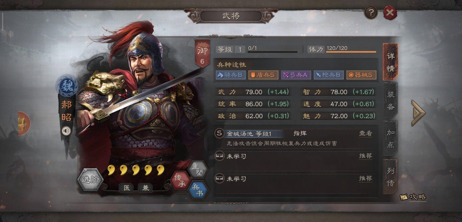 【攻略】《三國志・戰略版》魏國郝昭將軍深入分析