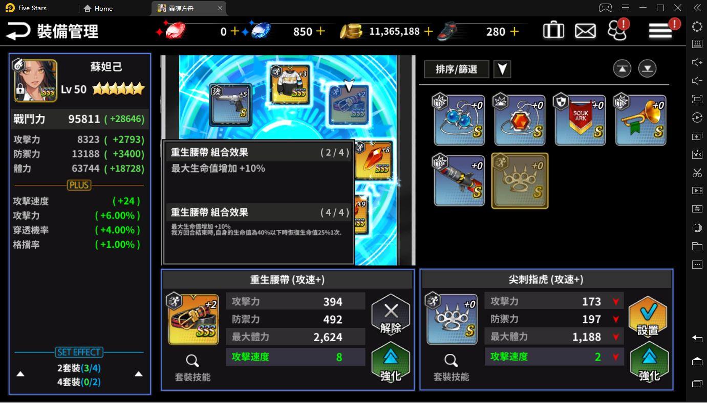 【攻略】《靈魂方舟》戰鬥玩法及裝備選擇