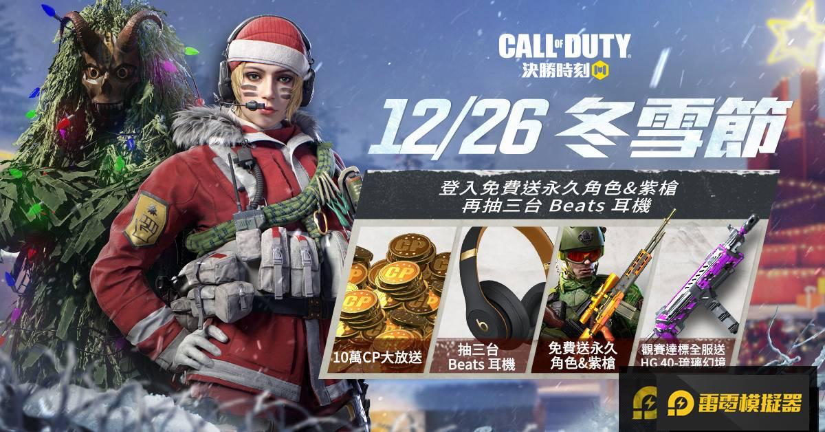 《決勝時刻® Mobile - Garena》12.26冬雪節 新英雄「雪橇高手」登場