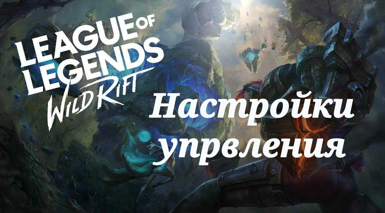 League of Legends: Wild Rift - гайд по у...