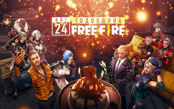 Как установить «Garena: Free Fire» на ПК...
