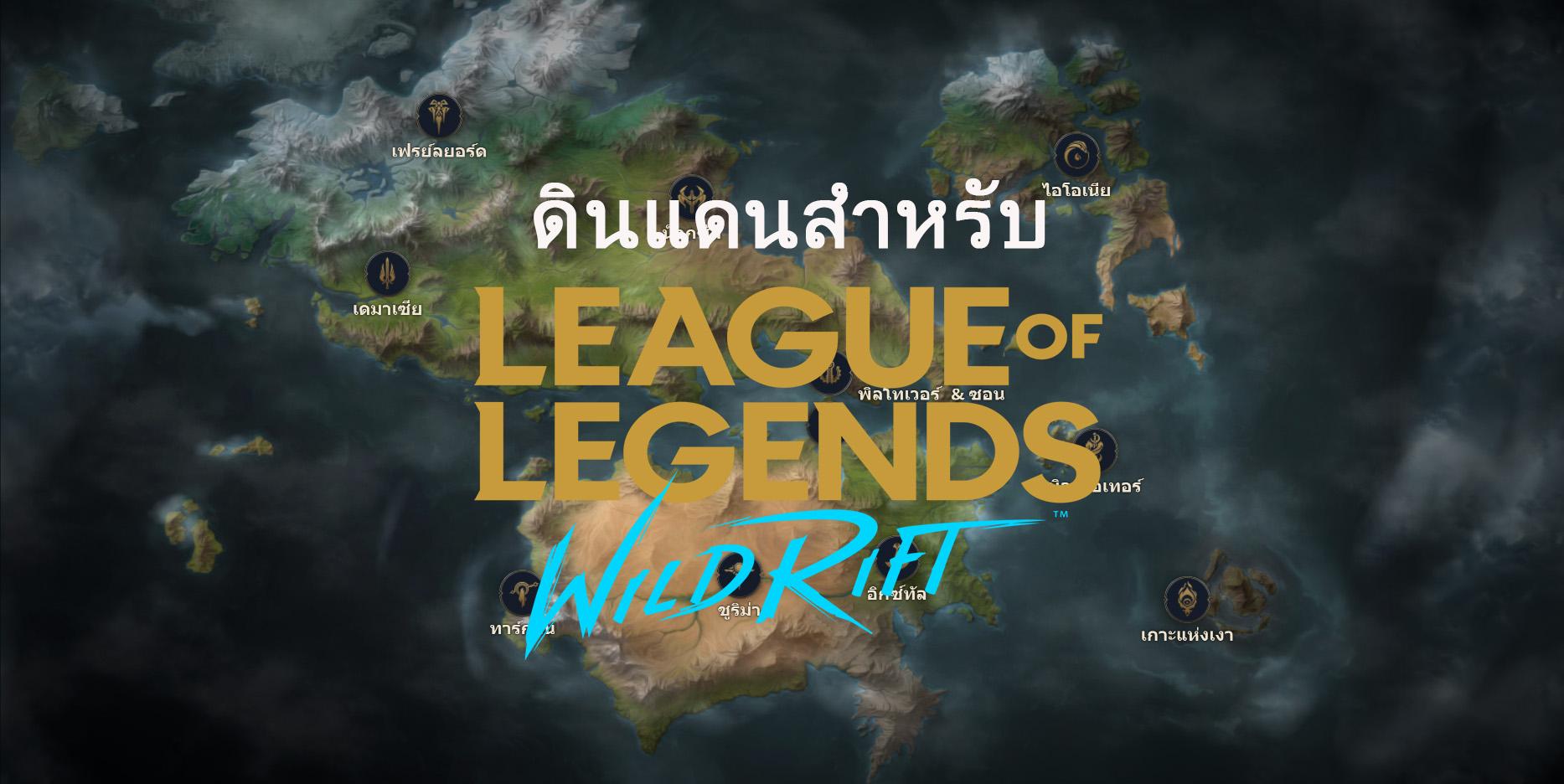 การแนะนำดินแดนของ League of Legends: Wil...