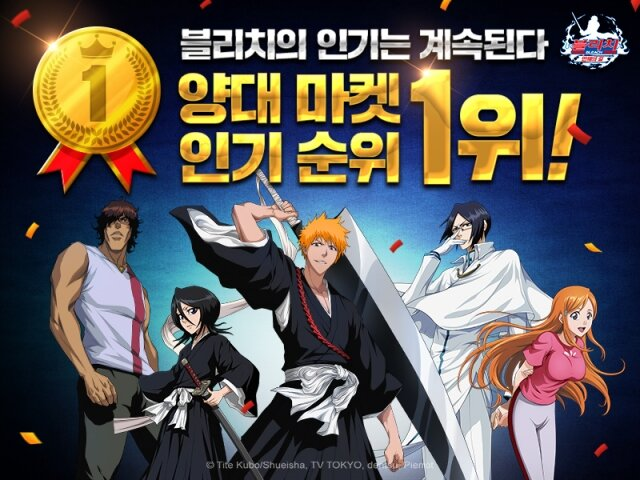 블리치 수집형 RPG '블리치:만해의 길', 양대 마켓 인기차트 1위 등...